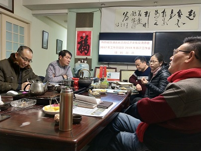 2017年湖北王氏协会工作总结暨2018年首次工作会议