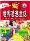 中国孩子喜爱的故事