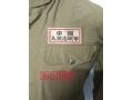 中国人民志愿军军衣.1954年3号
