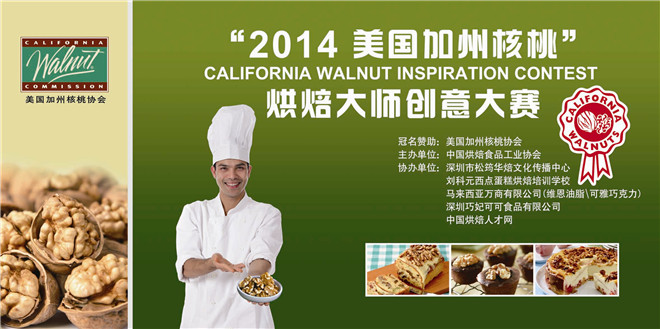 烘焙,烘焙蛋糕,烘焙网,烘焙师大赛,核桃烘焙大师创意大赛,烘焙食品