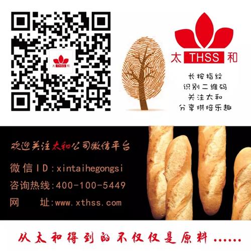 <a href='ArticleType_id_0_keywords_中国烘焙食品工业协会  烘焙  蛋糕  食品.html' target='_blank' title='中国烘焙食品工业协会  烘焙  蛋糕  食品'>中国烘焙食品工业协会  烘焙  蛋糕  食品</a>