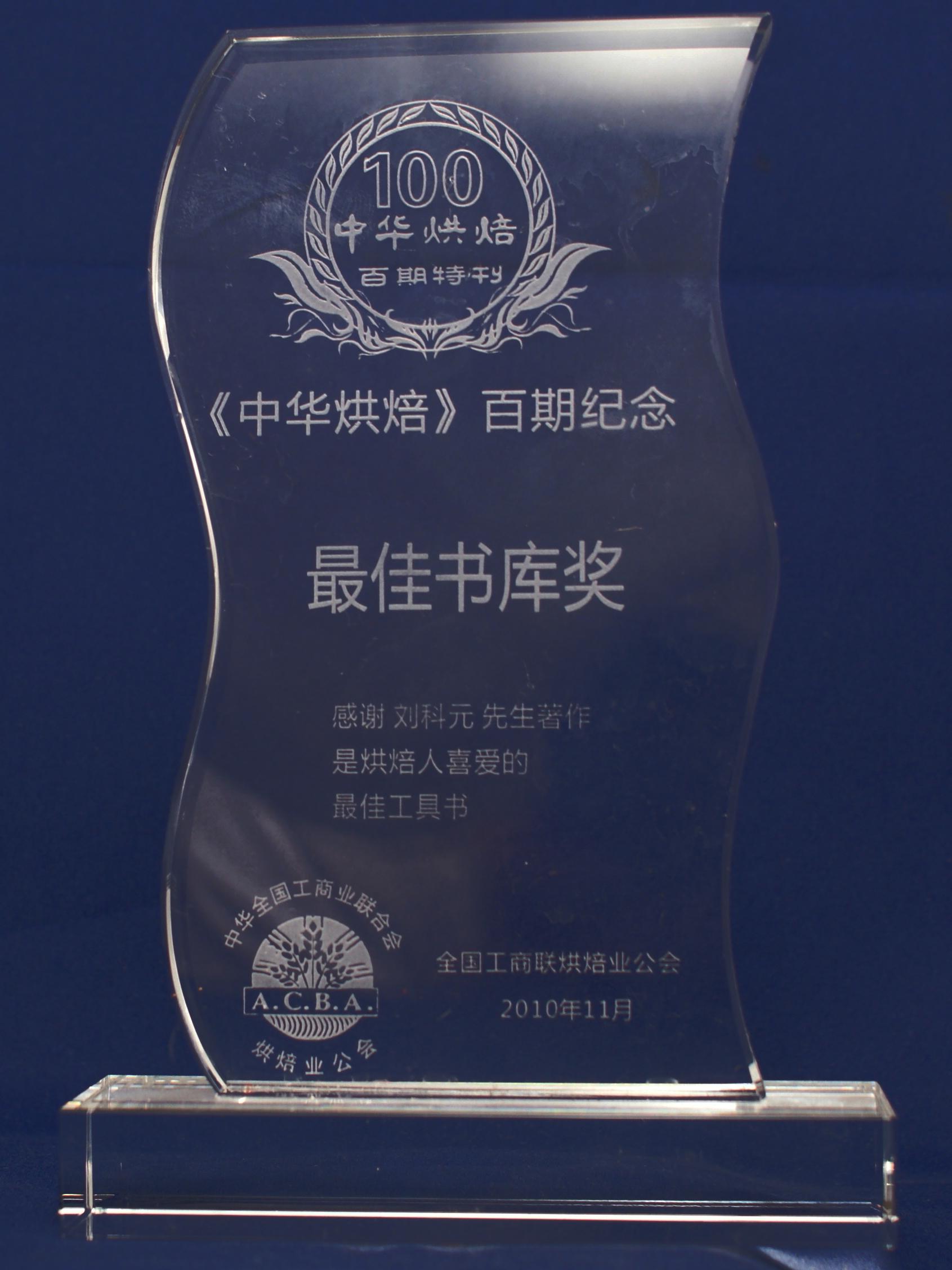 中国烘焙行业最佳书库奖