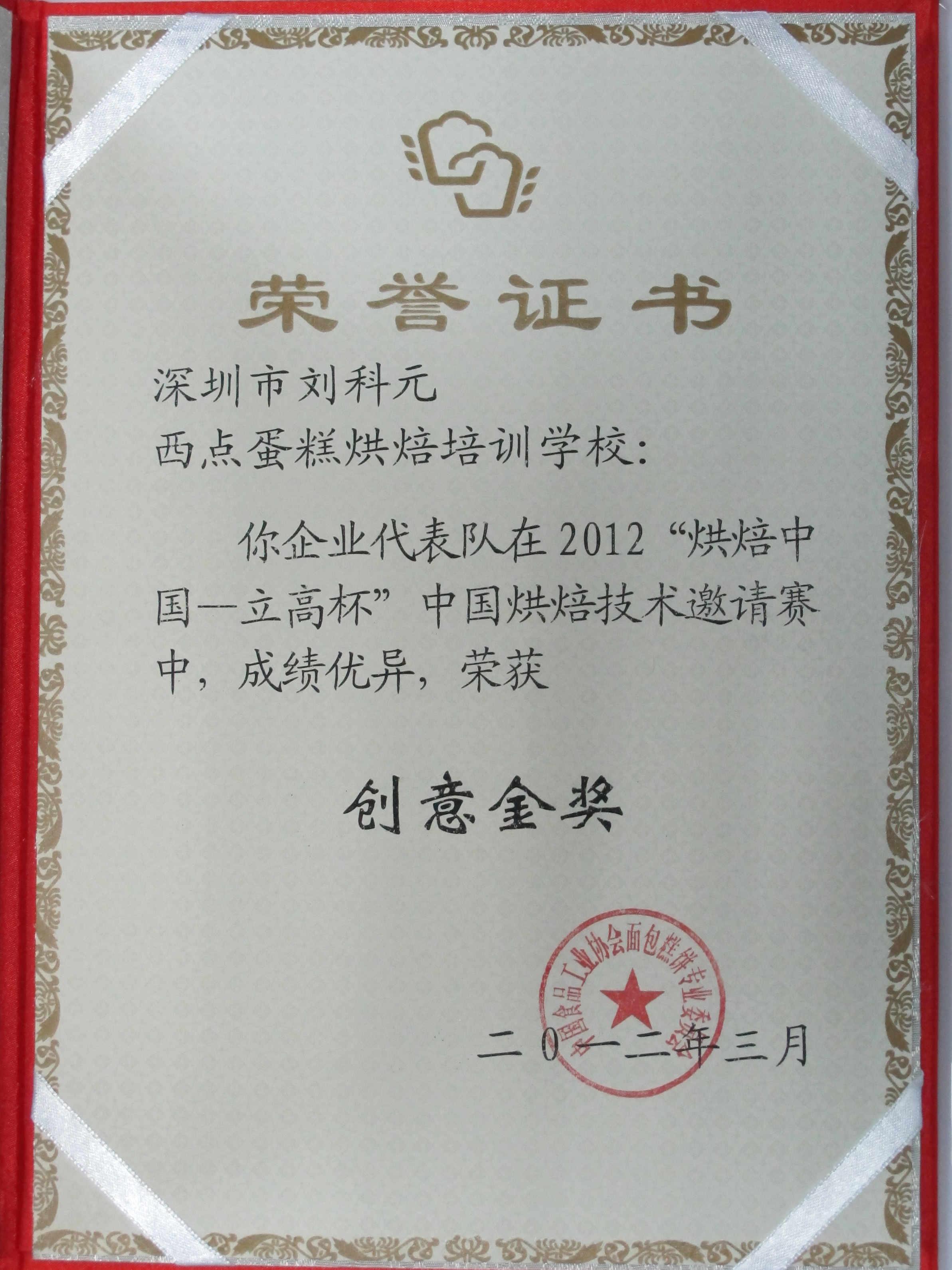 """烘焙中国2012烘焙技术邀请赛""""主题创意金奖"""""""