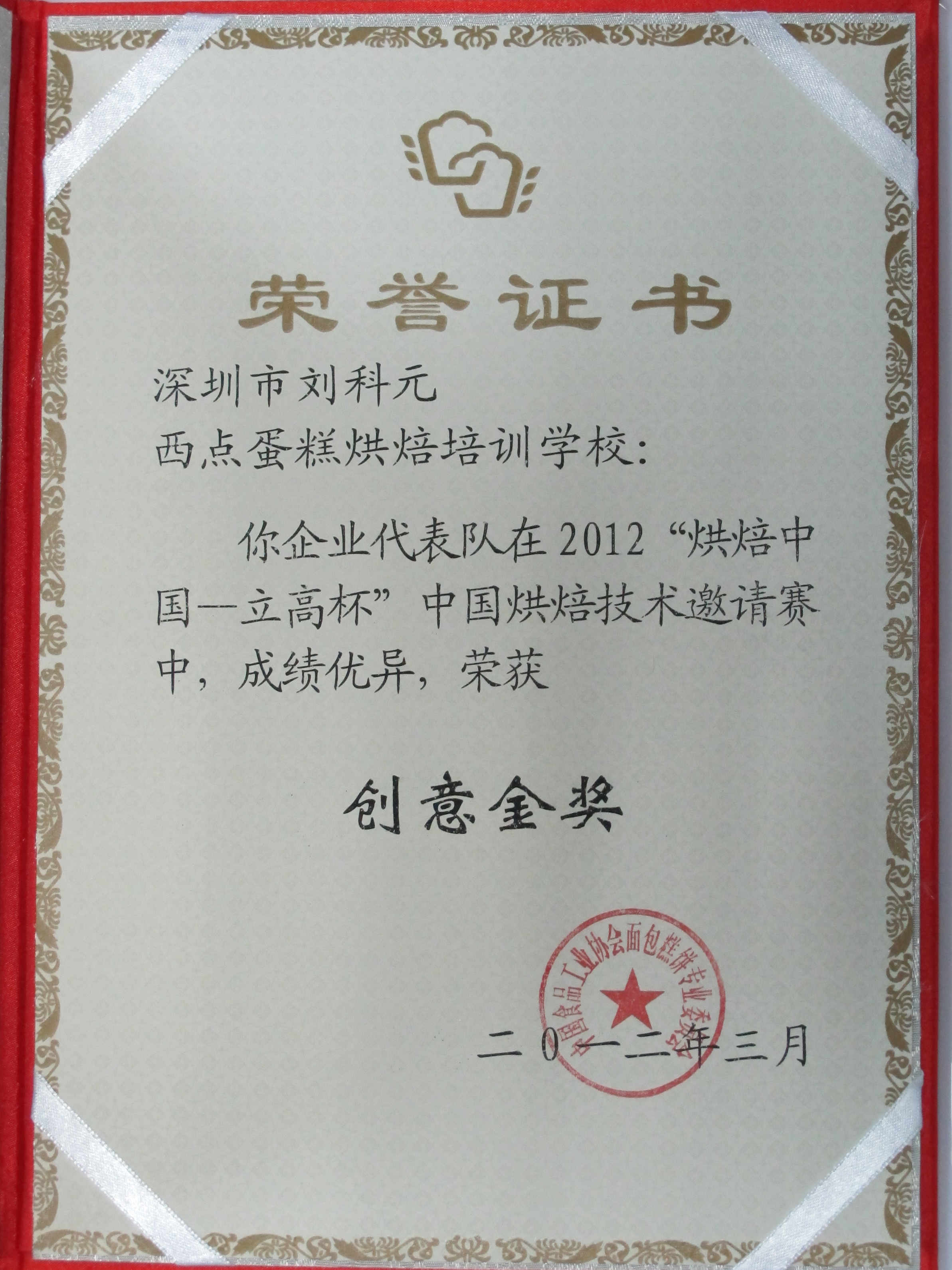 """烘焙中国2012烘焙技术邀请赛""""创意金奖"""""""