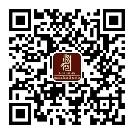 刘科元西点蛋糕烘焙培训学校公共微信账号