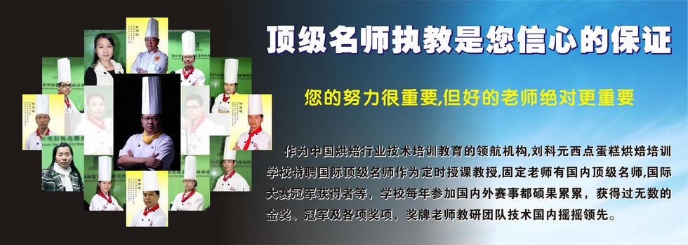 刘科元西点蛋糕烘焙培训学校-蛋糕培训,生日蛋糕培训,面包培训,翻糖蛋糕培训,400-668-3588