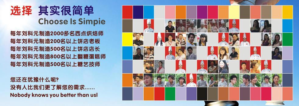 刘科元西点蛋糕烘焙培训学校,蛋糕培训,翻糖蛋糕培训,生日蛋糕培训,面包培训