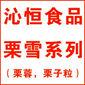 栗雪食品,栗子蓉,栗子粒,栗子,东莞沁恒食品有限公司