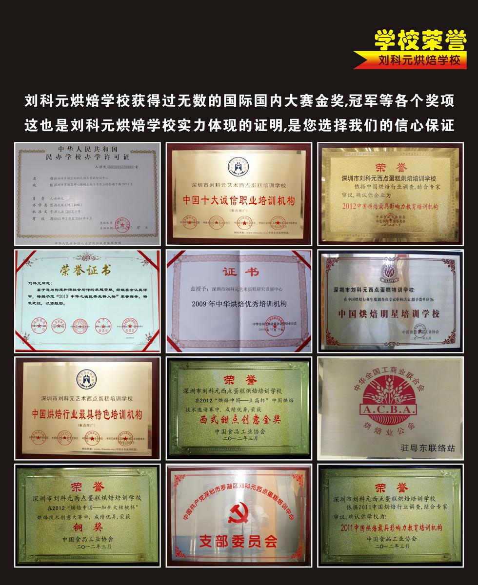 劉科元西點蛋糕烘焙培訓學校榮譽