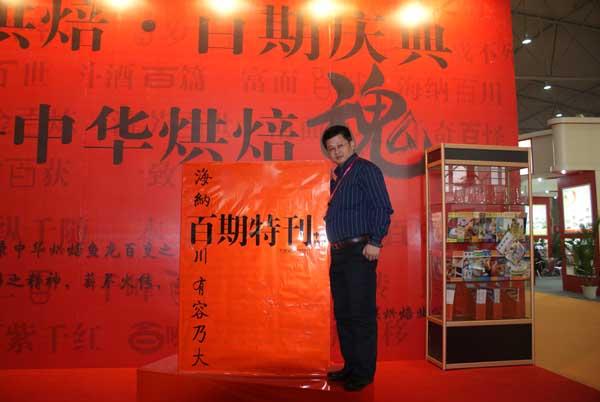 中华烘焙百期收藏者刘科元老师