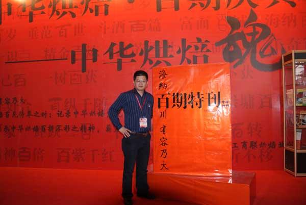 中华烘焙杂志百期拥有刘科元老师