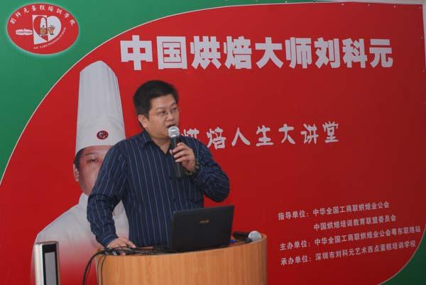 刘科元老师在台上演讲