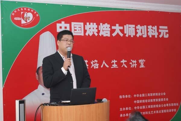 武振宇主任在演讲台上