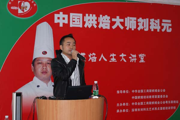 赵晓峰老师在演讲台上