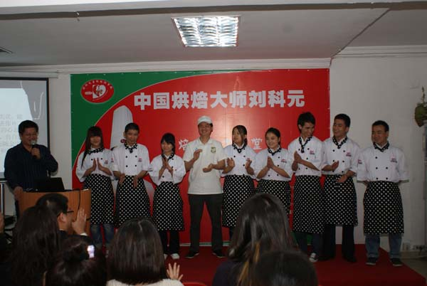 新时代烘焙营销讲座结束刘科元学校团队致谢
