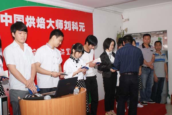 刘科元老师在颁发职业资格证书现场
