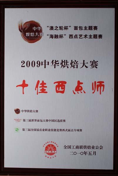 中国十佳西点师称号