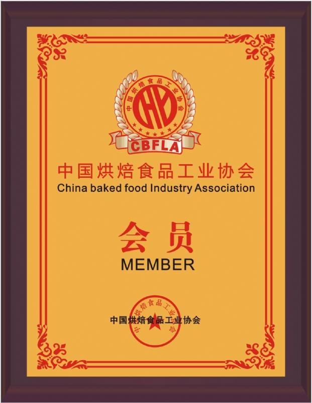 中国烘焙食品工业协会会员铜牌