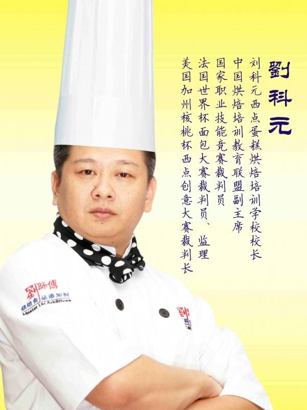 刘科元西点蛋糕烘焙培训学校校长刘科元老师