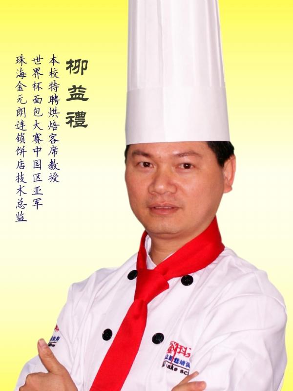 刘科元西点蛋糕烘焙培训学校技术顾问柳益礼老师