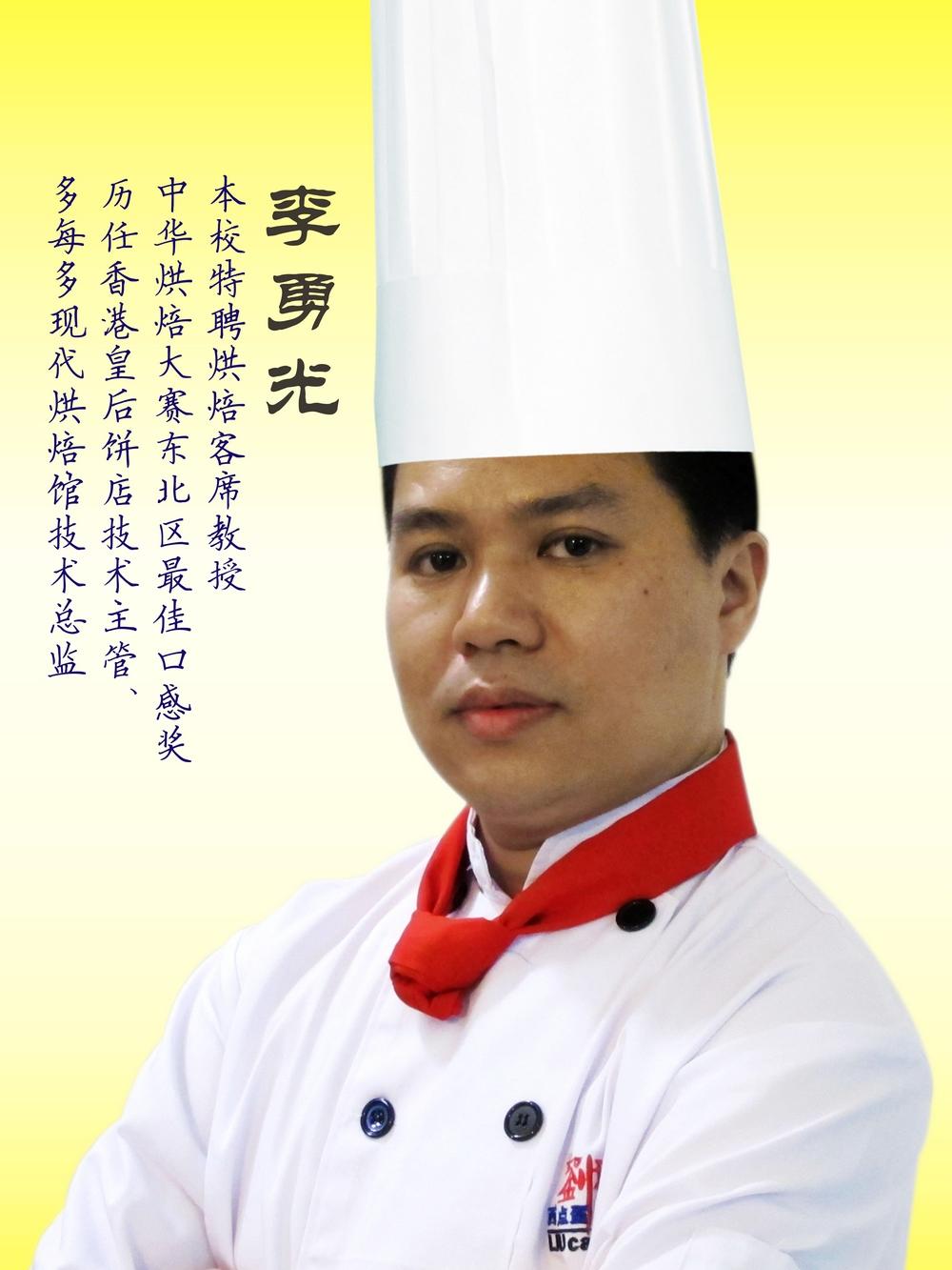 刘科元西点蛋糕烘焙培训学校教导主任李勇光老师