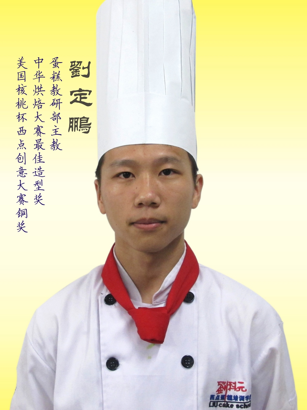 刘科元西点蛋糕烘焙培训学校蛋糕教研部刘定鹏老师