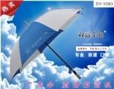 广告礼品伞|就选武汉双益雨伞1093