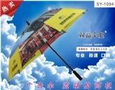 广告礼品伞|就选武汉双益雨伞1094