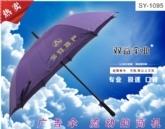 广告礼品伞|就选武汉双益雨伞1095