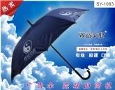 广告礼品伞|就选武汉双益雨伞1083