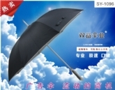 广告礼品伞|就选武汉双益雨伞1096