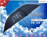 广告礼品伞|就选武汉双益雨伞3011
