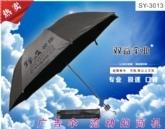 广告礼品伞|就选武汉双益雨伞3013