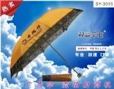 广告礼品伞|就选武汉双益雨伞3014