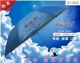 广告礼品伞|就选武汉双益雨伞3022