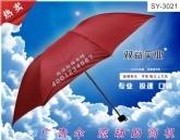 广告礼品伞|就选武汉双益雨伞3021