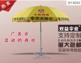 广告礼品伞 就选武汉双益雨伞6022
