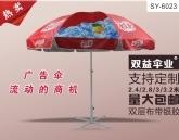 广告礼品伞 就选武汉双益雨伞6023