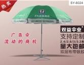 广告礼品伞 就选武汉双益雨伞6024