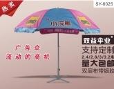 广告礼品伞|就选武汉双益雨伞6025