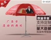 广告礼品伞|就选武汉双益雨伞6026