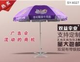 广告礼品伞|就选武汉双益雨伞6027