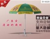 广告礼品伞|就选武汉双益雨伞6028