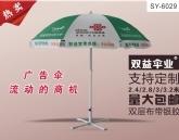 广告礼品伞|就选武汉双益雨伞6029