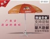 广告礼品伞|就选武汉双益雨伞6031