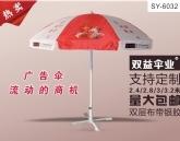 广告礼品伞|就选武汉双益雨伞6032