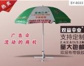 广告礼品伞|就选武汉双益雨伞6033