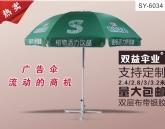广告礼品伞|就选武汉双益雨伞6034