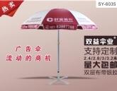 广告礼品伞|就选武汉双益雨伞6035