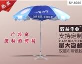 广告礼品伞|就选武汉双益雨伞6036
